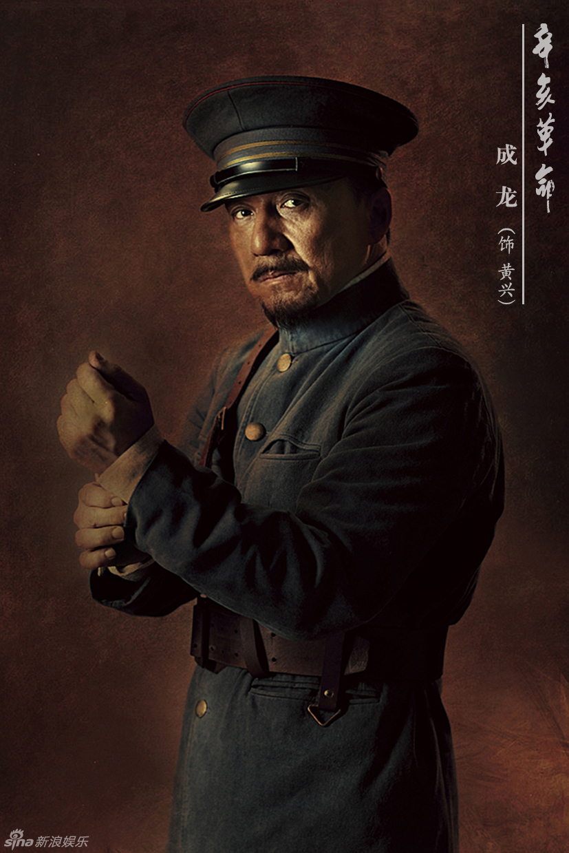 Character Posters and Stills from Jackie Chan's 100th Film, 1911