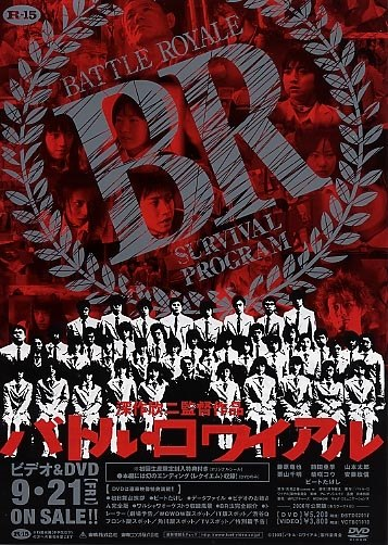 Battle Royale (Batoru Rowairu): (Japan-2000)