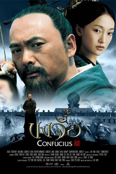 "Beautiful Trailer for ""Confucius"""