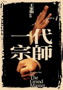 grand master poster1 211x300 Latest Poster and Still from New Ip Man Film, The Grand Master