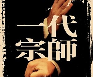 Latest Poster and Still from New Ip Man Film, The Grand Master