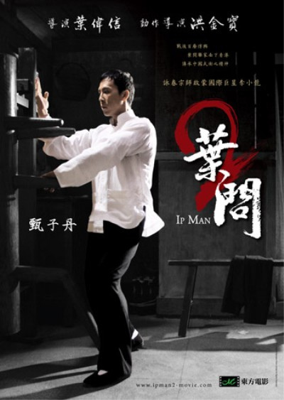 Could there really be an Ip Man 2 in the works?