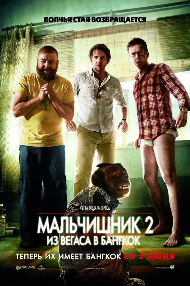 Hangover The Part International Poster