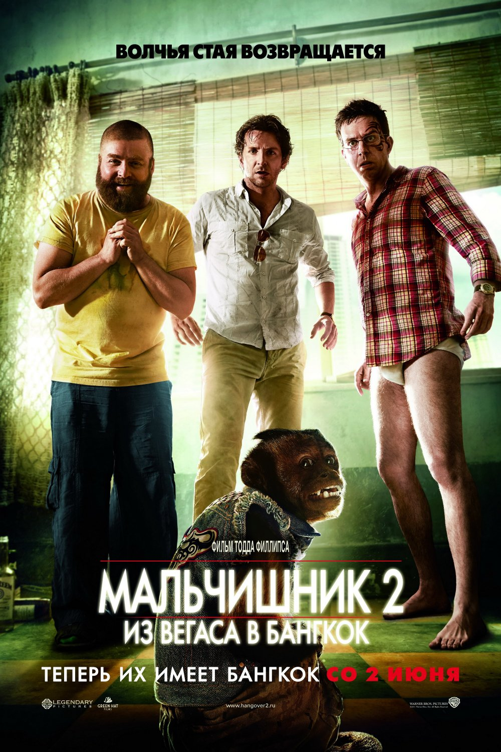 The Hangover Part 2 International Poster