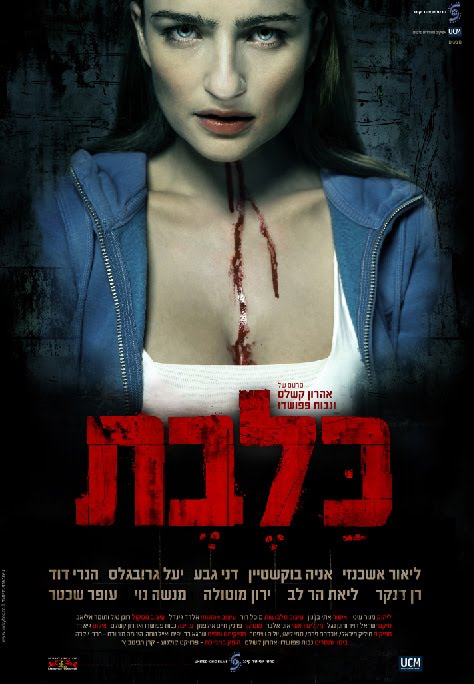 Bloody Trailer for Israeli Slasher flick, 'Rabies'