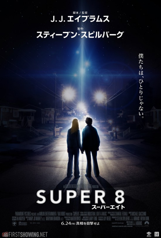 'Super 8′ Japanese Poster Seems Very Close Encounter-ish