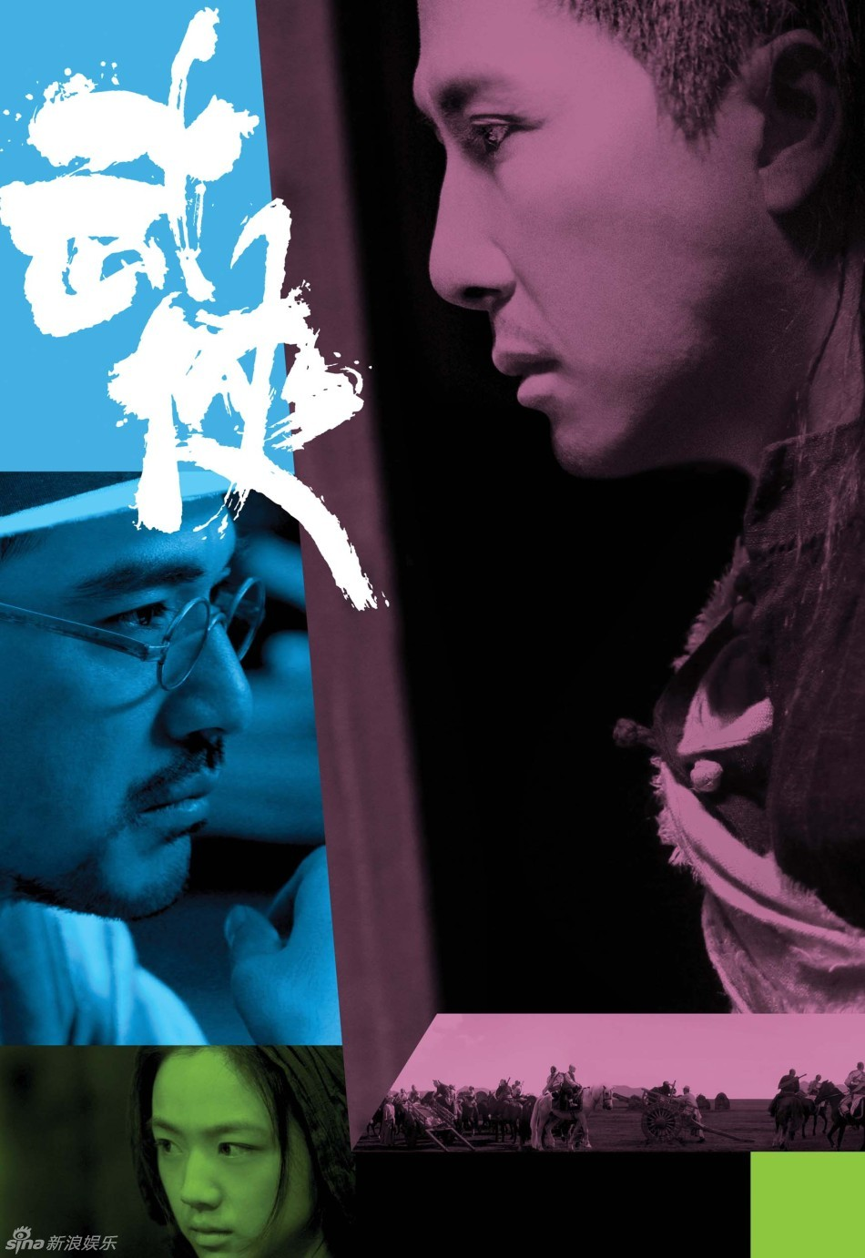 Cannes 2011: Peter Chan's WU XIA Trailer Mixes the Old School with the New