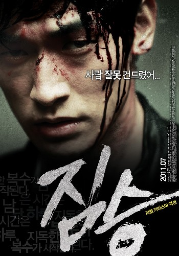 Action Packed Teaser Trailer for Upcoming Korean Thriller, THE BEAST
