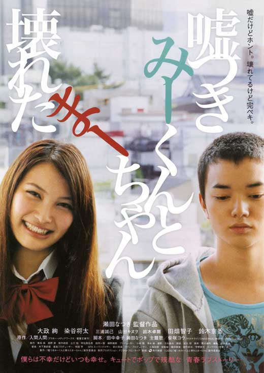 Japan Cuts '11: 'A Liar and a Broken Girl' Movie Review