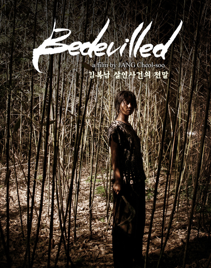 NYAFF '11: 'Bedevilled' Movie Review