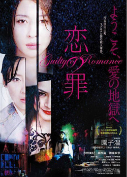 New Poster for Sion Sono's Crime Drama 'Guilty of Romance'