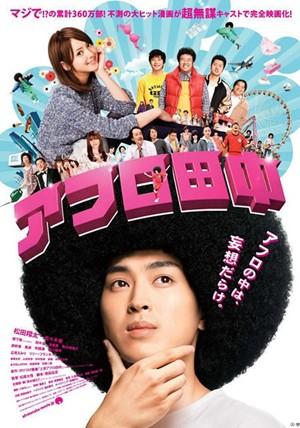 Asians! A Giant Afro! It's the New Trailer for the Japanese Comedy 'Afro Tanaka'