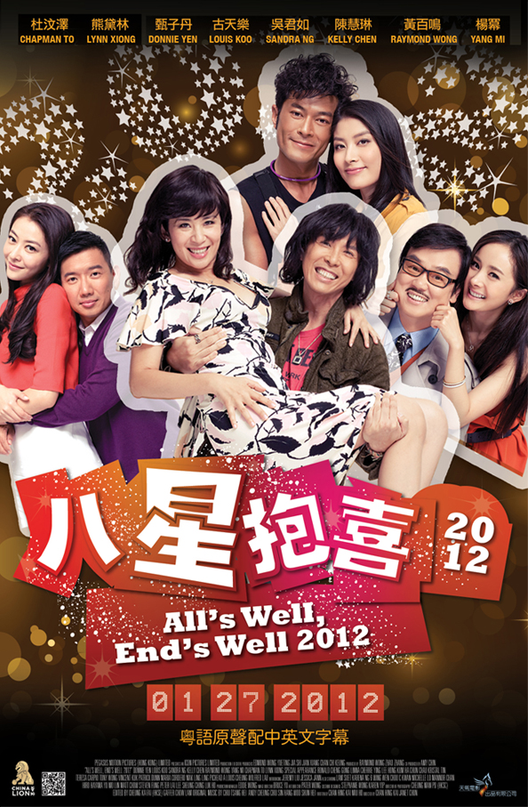 Movie Review: 'All's Well, End's Well (2012)' is the Chinese Version of New Year's Eve