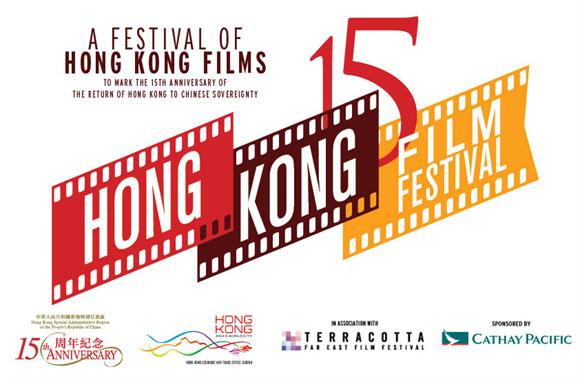 Hong Kong 15 Film Festival Announces its Lineup