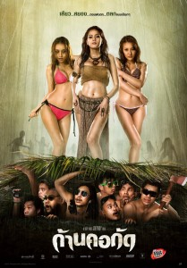 NYAFF 2012: Dead Bite Review – Thailand Takes a Shot at Zombies