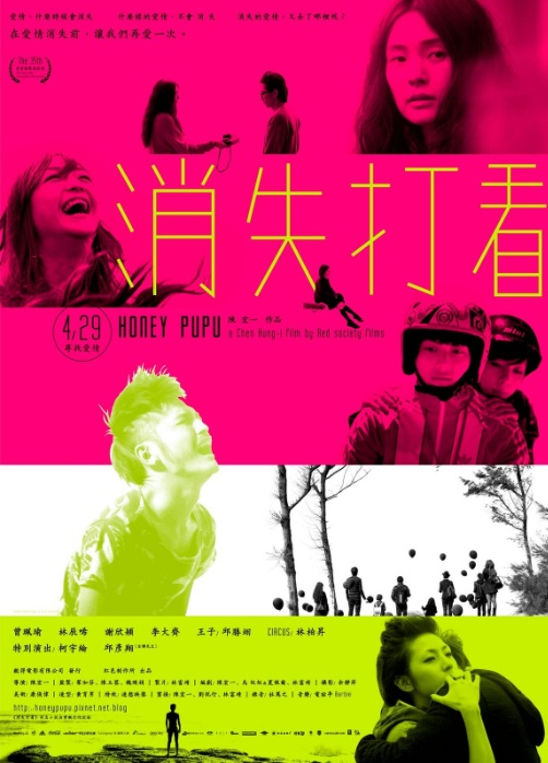 NYAFF 2012: Honey Pupu Review