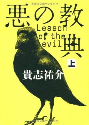 Takashi Miike's Teacher to Kill Kids in Teaser for 'Lesson of the Evil'