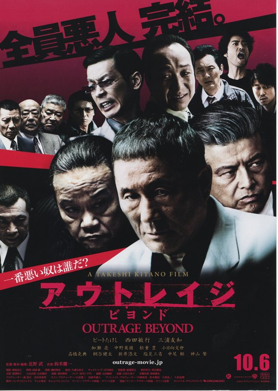 Teaser Trailer, Poster and Stills for Takeshi Kitano's 'Outrage Beyond'