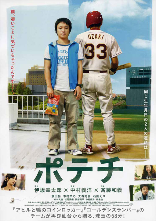 Japan Cuts/NYAFF 2012 – Potechi (Chips) Review