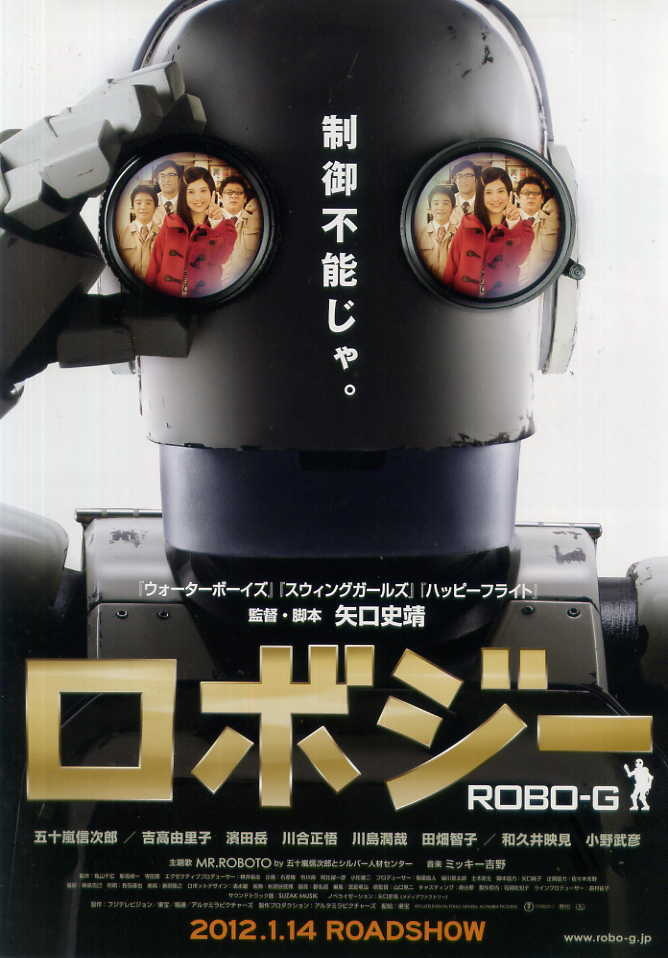 Fantasia 2012: Robo-G Review – A Fantastic Feel Good Flim That Shouldn't Be Missed