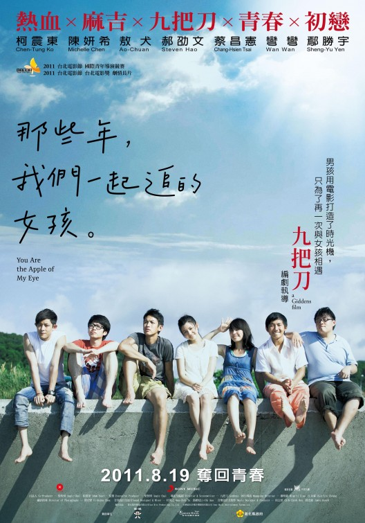 NYAFF 2012: You Are the Apple of My Eye Review