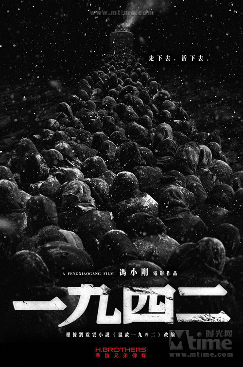 Feng Xiaogang's 'Back to 1942′ to get Day-and-Date Release in North America and China
