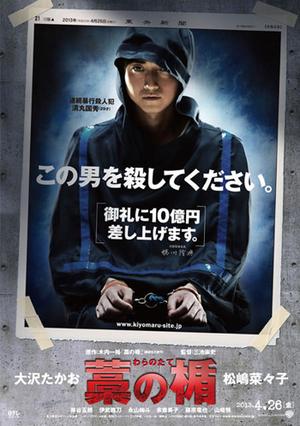 Trailer for Takashi Miike's Crime Thriller, Straw Shield (Wara no Tate)