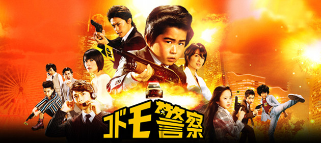 Big Awesome Hair, A Shotgun, Action and Oh So Much More in Trailer for 'Kid's Police'