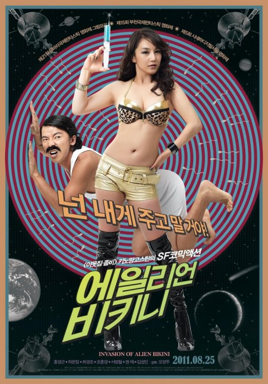 Movie Review: 'Invasion of Alien Bikini' Wants to Take Your Sperm