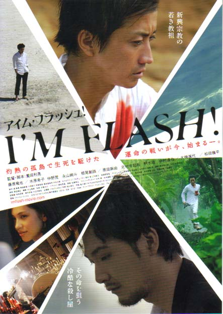 Japan Cuts '13: 'I'm Flash!' Movie Review