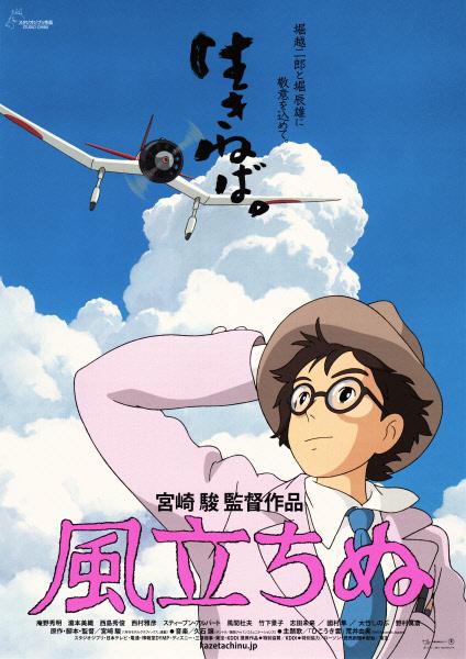 [Image: the-wind-rises-poster-Hayao-Miyazaki.jpg]