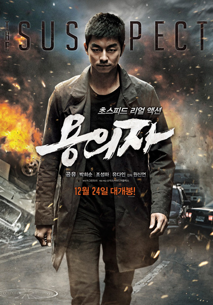 Korean Movie Night Hosting a Free Screening of 'The Suspect' in NYC