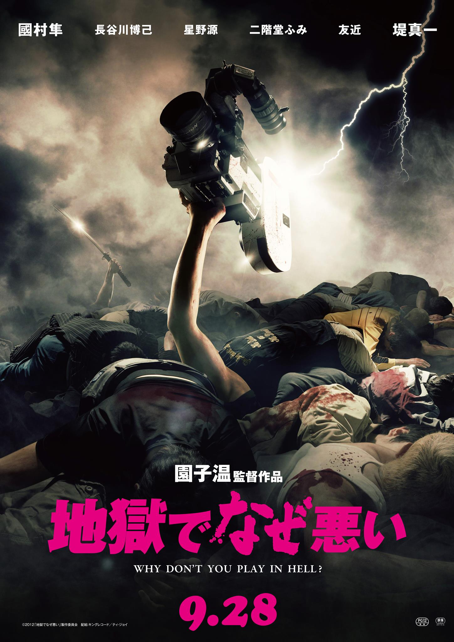 NYAFF/Japan Cuts '14: 'Why Don't You Play in Hell? Review