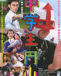 Japan Cuts '14: 'Maruyama, The Middle Schooler' Review