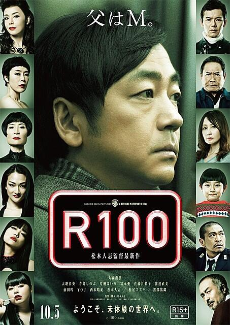 NYAFF '14: 'R100′ Review – One of the Wildest Japanese Films I've Seen to Date