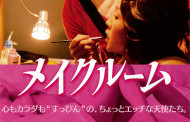 Japan Cuts 2015: 'Makeup Room' Movie Review