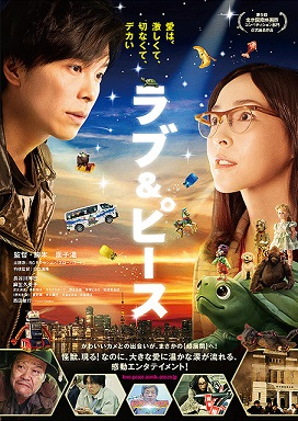 Japan Cuts 2016: 'Love & Peace' Movie Review