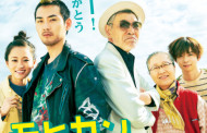 Japan Cuts 2016: 'Mohican Comes Home' Movie Review