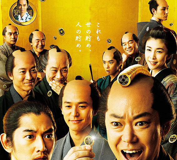 Japan Cuts 2016: 'The Magnificent Nine' Movie Review