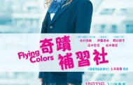 Japan Cuts 2016: 'Flying Colors' Movie Review