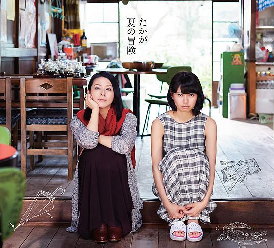 Japan Cuts: 'Kako: My Sullen Past' Movie Review