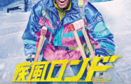 Japan Cuts 2017: 'Shippu Rondo' Movie Review