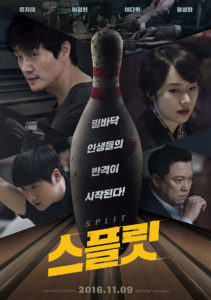 Split movie poster -Korea