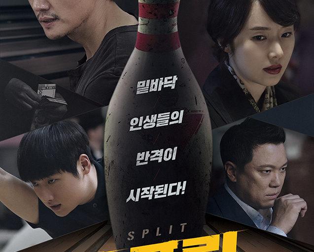NYAFF 2017: 'Split' Movie Review